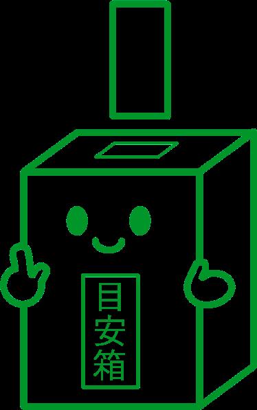 目安箱のイラスト » 投票箱イラスト / 選挙、目安箱、ご意見箱、募金箱、ベ