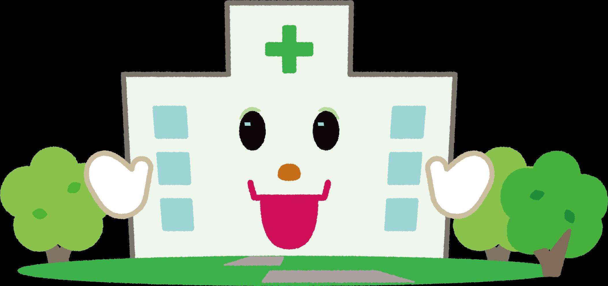 病院イラスト 病院 クリニック 診療所 医院 可愛い無料イラスト