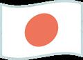 風になびく日本国旗