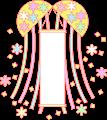 久寿玉のイラスト