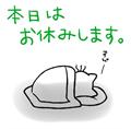 布団で眠る猫と、お休みしますの手書き文字付き