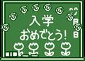 入学おめでとう黒板メッセージイラスト