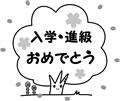 入学・進級おめでとうメッセージ入り桜線画