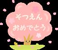 サクラの木、卒園おめでとうメッセージ入りイラスト