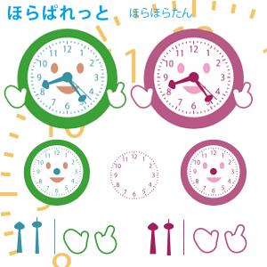 かわいい時計イラスト