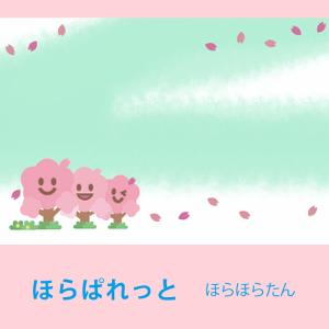 葉書用桜並木イラスト