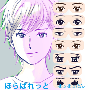 目線、目隠し、プライバシーの保護に、アイマスクイラスト