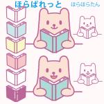 読書中と音読(朗読)中のかわいいクマ / 読書週間、読書の秋に