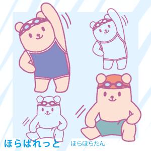 水泳前に準備体操運動している水着のクマさん