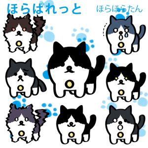 和猫のクロシロぶち猫のディフォルメイラスト、平常、悲しみ、企み、驚き、にやり、恐怖、とほほ、怒りの8つの表情