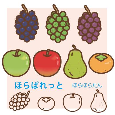 秋の旬果物イラスト素材。葡萄、カキ、赤林檎青林檎、洋梨(ラフランス)のカラーと白黒用線画