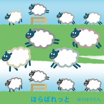 2015年(平成27年)干支の羊のイラスト。シンプルかわいい柵越えをする黒い顔の羊(サフォーク)