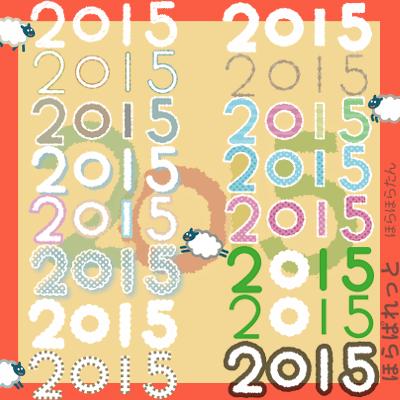 ふわふわもこもこなデザインの2015の年号飾り文字17種類