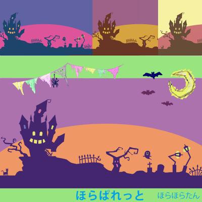 ハロウィンのシルエット素材(お化けの城、お墓、黒猫、柵、木のモンスター、曲がった街灯)とクレヨン調素材(蜘蛛の巣フラッグガーランド、三日月、コウモリ)