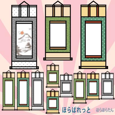掛け軸のフレーム枠(柄3種、長さ4段階)のサンプル画像