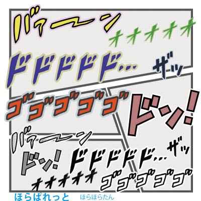少年漫画の効果音の文字イラスト6種類。(バァーン、ドドドド、ゴゴゴゴ、オオオオ、ザッ、ドン!)