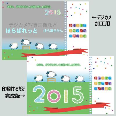 2015年無料デザイン年賀状のサンプル画像