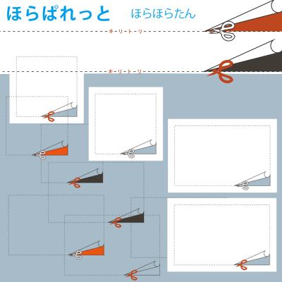 切りかけで、端の紙がクルッとめくれている切り取り線のイラスト。枠と仕切り線のサンプル画像
