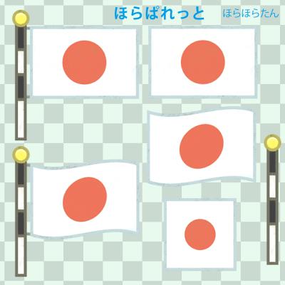 日本の日の丸国旗の手書き風イラスト素材のサンプル