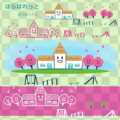 幼稚園、保育園の園舎(校舎)と遊具(ブランコ、鉄棒、滑り台)と桜と若葉のイラスト素材のサンプル画像
