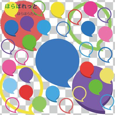 カラフルな丸いふきだしイラスト全35個のサンプル画像