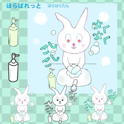 しっかりと泡石鹸で手洗いをしているウサギのイラスト素材のサンプル画像