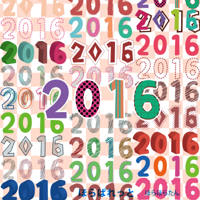 カラフルかわいい西暦2016年の数字イラストのサンプル画像