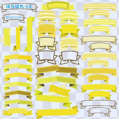 見出しタイトルにピッタリのイエロー系リボンテープ型フレーム枠のサンプル画像