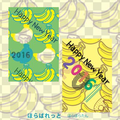 2016-nennga-s