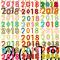年賀状2018年の数字イラスト / デザイン印刷に