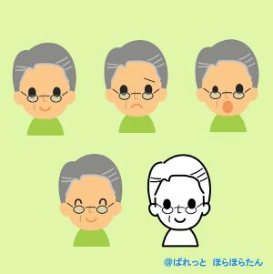 おじいちゃんの表情イラスト