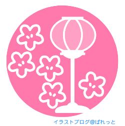 ぼんぼり/ひな祭り