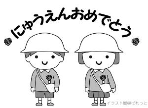 入園おめでとう文字入りカットイラスト/モノクロ