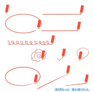 赤色鉛筆の花まる、チェックマーク、強調ラインなど
