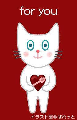 ハートの形のチョコレートを持つ白猫 バレンタインイラスト