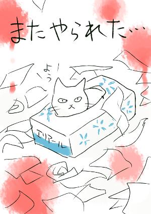 いたずら猫イラスト