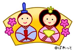 ひな祭り・お内裏様とお雛様のイラスト