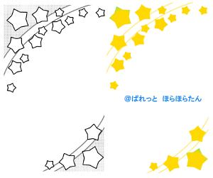 星のコーナーフレーム素材