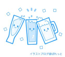 乾杯!飲み会、パーティ、懇親会にビールやお酒のイラスト/無料 ...