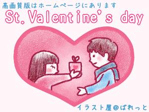 かわいいバレンタイン用イラスト