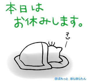 寝る猫イラスト・お休み中