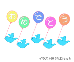 おめでとうの風船を持つ青い鳥のイラスト