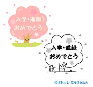 入学進学おめでとうサクラの木のイラスト