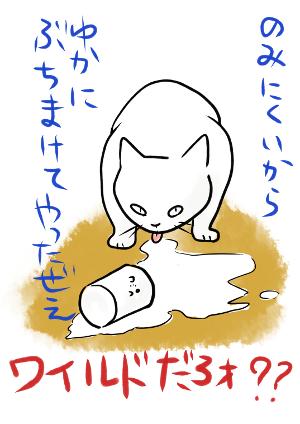 猫1コマイラストスギちゃん