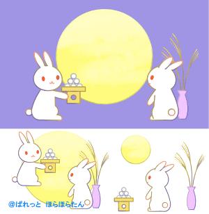 中秋の名月・十五夜・お月見のイラスト