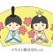 桃の節句、パステルカラーの園児のお雛様仮装イラスト / かわゆす