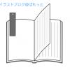 本(book)のイラスト素材 / 図書館便り・本屋さんPOPに