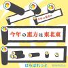 節分恵方巻寿司の巻物?フレームと挿絵用イラスト / 今年の方角(方向)は東北東(2014)