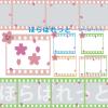 卒業アルバム卒園アルバム向け写真、自己紹介枠 / 手作り卒アルに桜舞う枠