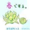 ふきのとうイラスト / ほっこりかわいい水彩手書き風